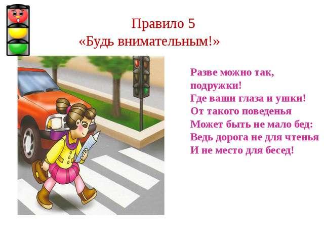 Правило 5 «Будь внимательным!» Разве можно так, подружки! Где ваши глаза и у...