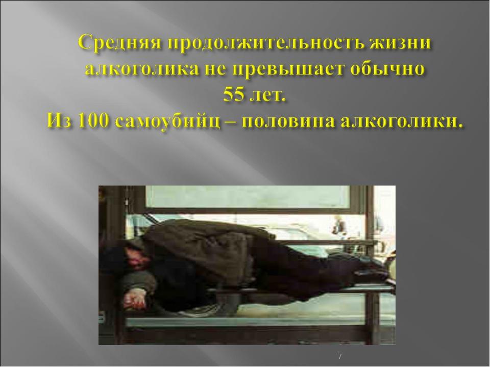 Средняя продолжительность жизни алкоголика лет