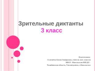 Зрительные диктанты 3 класс Подготовила: Селезнёва Елена Замировна, учитель н