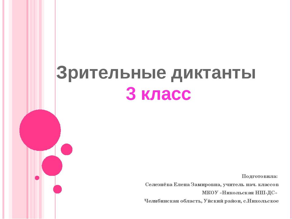 Зрительные диктанты 3 класс Подготовила: Селезнёва Елена Замировна, учитель н...