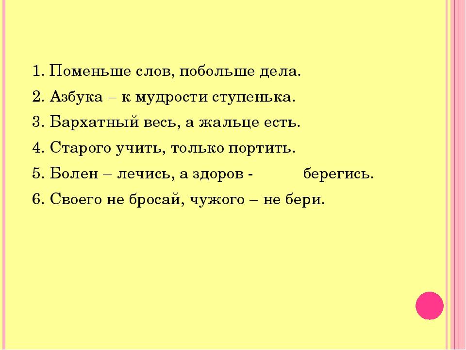 1. Поменьше слов, побольше дела. 2. Азбука – к мудрости ступенька. 3. Бархатн...