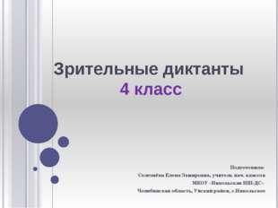 Зрительные диктанты 4 класс Подготовила: Селезнёва Елена Замировна, учитель н