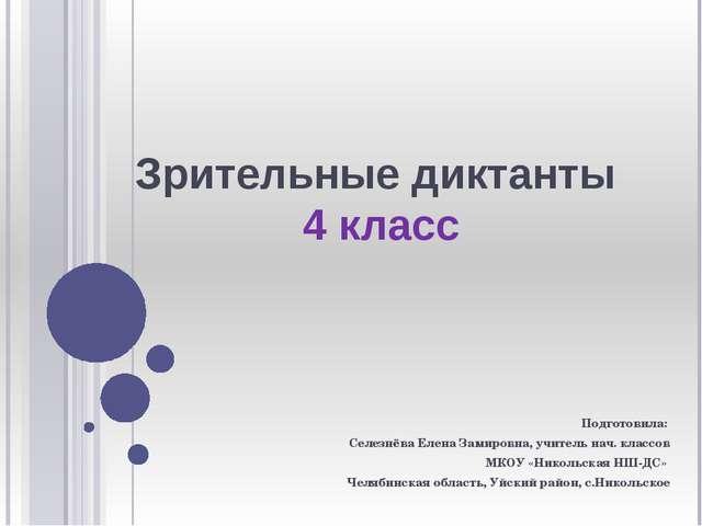Зрительные диктанты 4 класс Подготовила: Селезнёва Елена Замировна, учитель н...