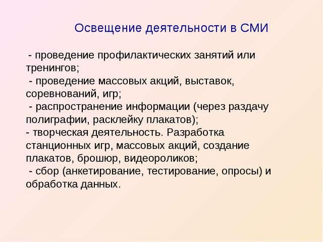 Освещение деятельности в СМИ - проведение профилактических занятий или тренин...