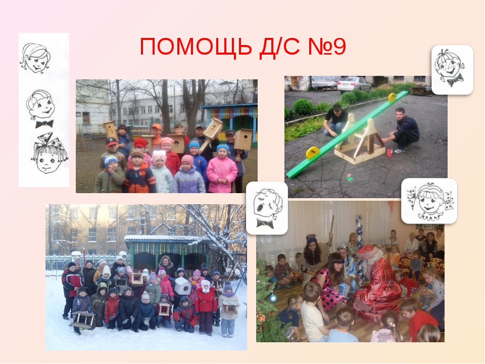 ПОМОЩЬ Д/С №9