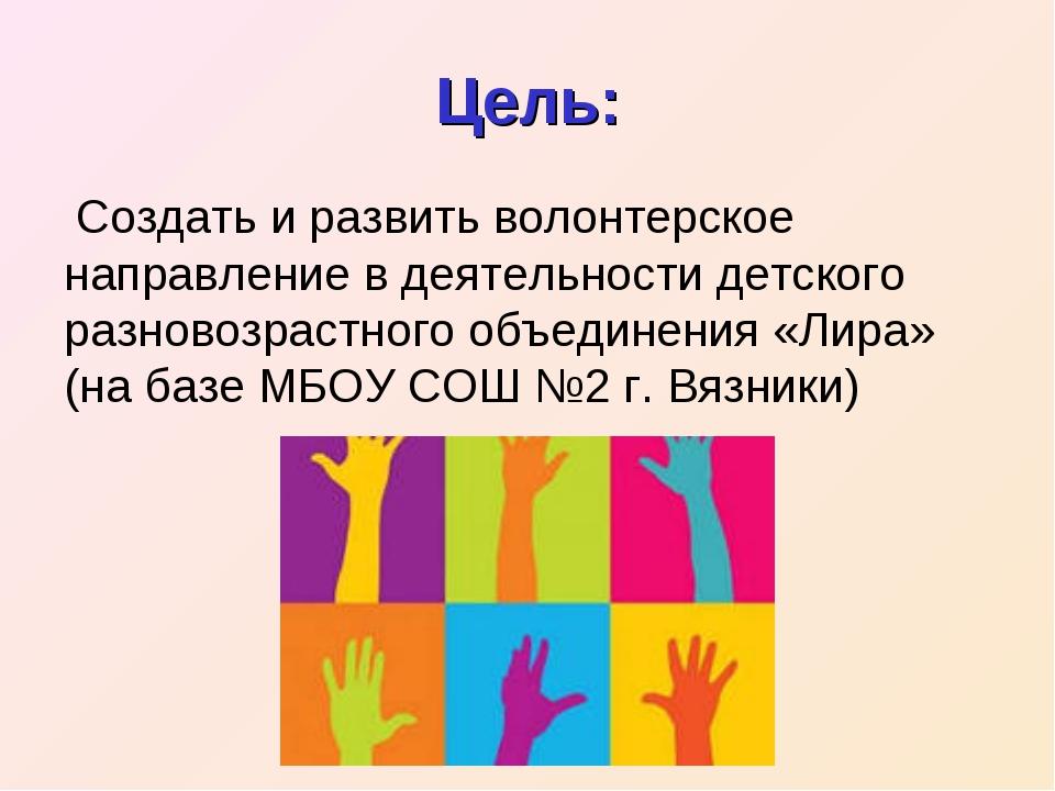 Цель: Создать и развить волонтерское направление в деятельности детского разн...