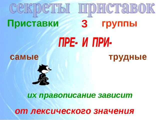 Приставки 3 группы самые трудные от лексического значения их правописание зав...