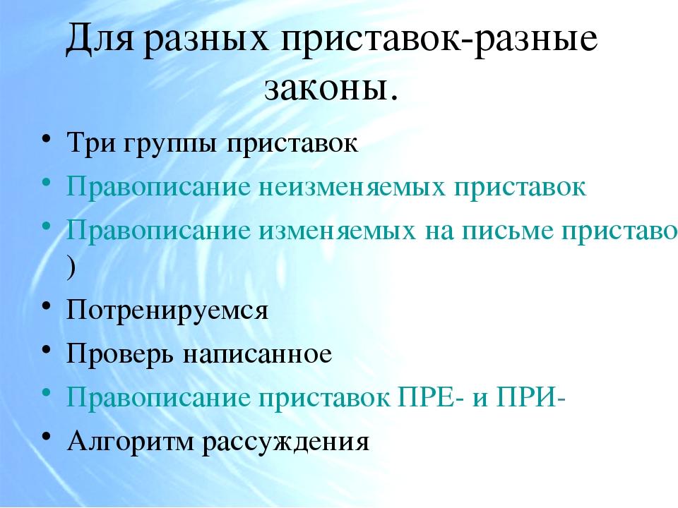 Для разных приставок-разные законы. Три группы приставок Правописание неизмен...