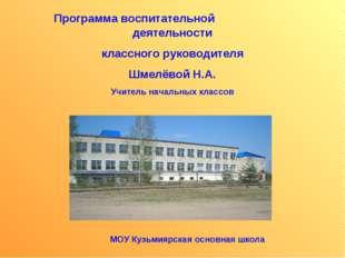 Программа воспитательной деятельности классного руководителя Шмелёвой Н.А. У