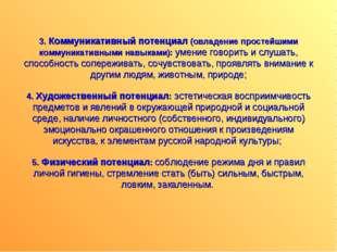 3. Коммуникативный потенциал (овладение простейшими коммуникативными навыками
