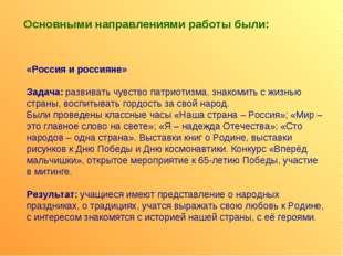 Основными направлениями работы были: «Россия и россияне» Задача: развивать чу