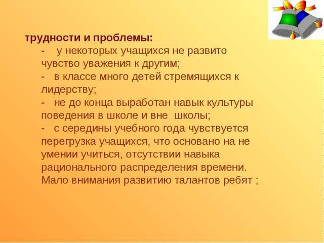 трудности и проблемы: - у некоторых учащихся не развито чувство уважения к др...