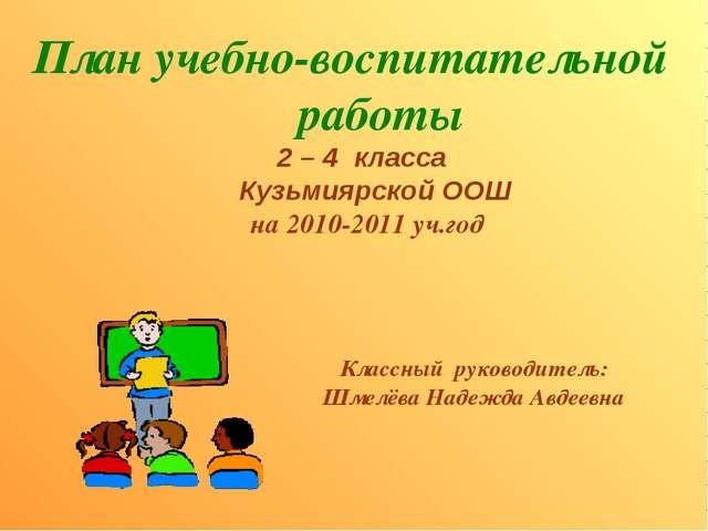 План учебно-воспитательной работы 2 – 4 класса Кузьмиярской ООШ на 2010-2011...