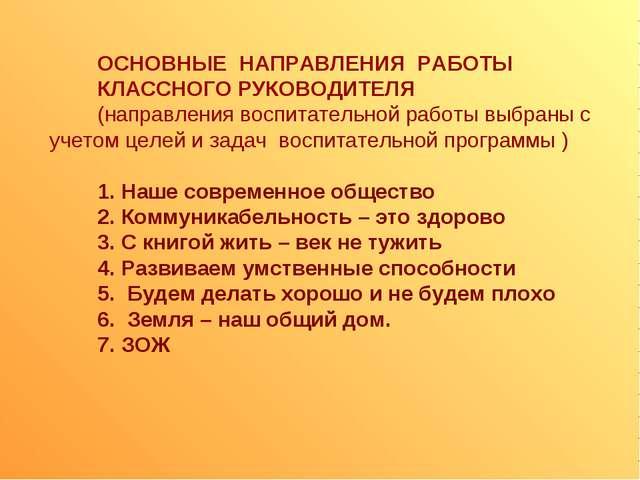 ОСНОВНЫЕ НАПРАВЛЕНИЯ РАБОТЫ КЛАССНОГО РУКОВОДИТЕЛЯ (направления воспитательно...