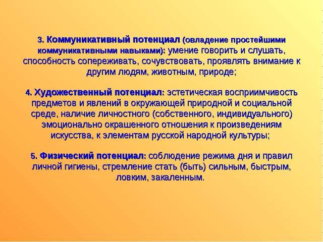 3. Коммуникативный потенциал (овладение простейшими коммуникативными навыками...