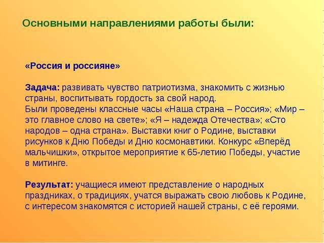 Основными направлениями работы были: «Россия и россияне» Задача: развивать чу...