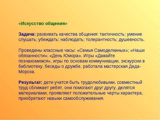 «Искусство общения» Задача: развивать качества общения: тактичность; умение с...
