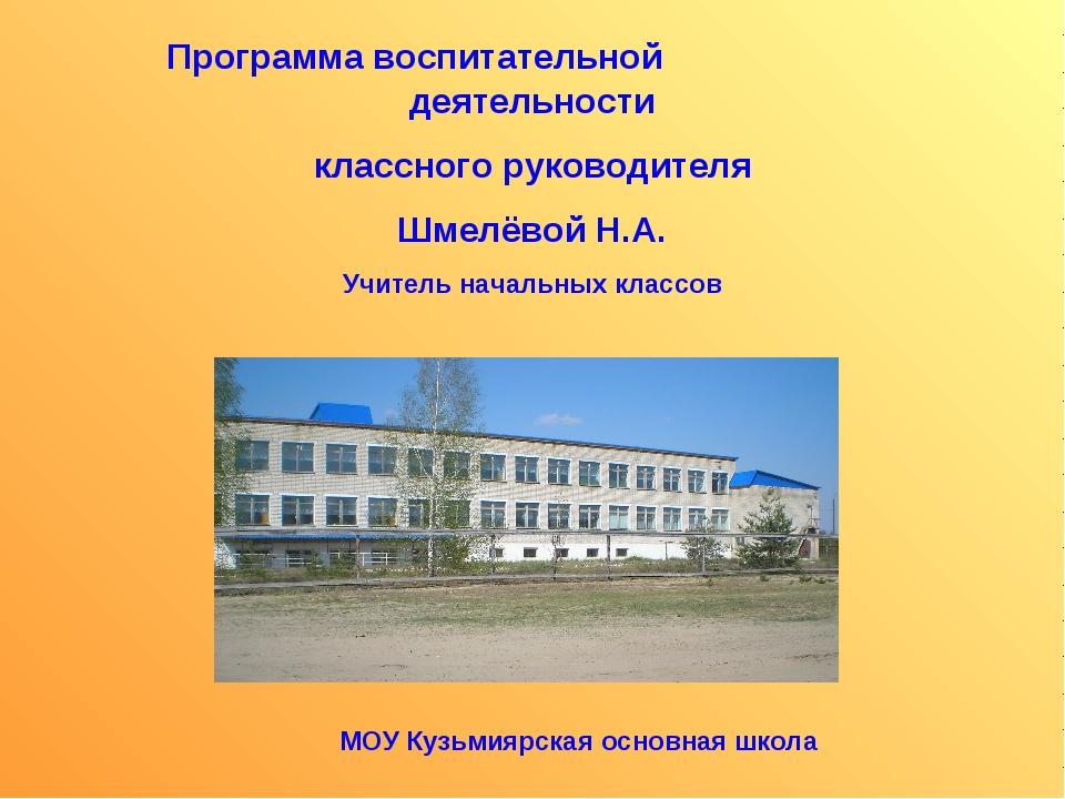 Программа воспитательной деятельности классного руководителя Шмелёвой Н.А. У...