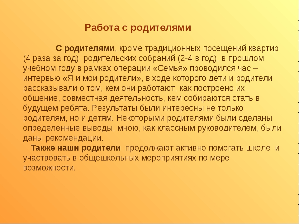 Работа с родителями С родителями, кроме традиционных посещений квартир (4 ра...