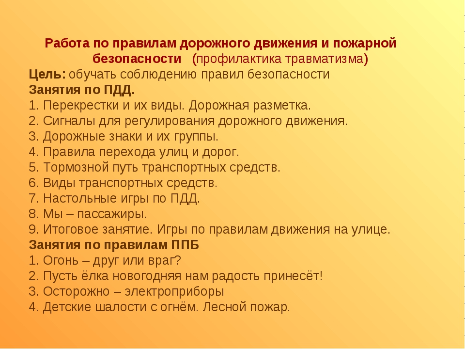 Работа по правилам дорожного движения и пожарной безопасности (профилактика...