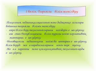 I бөлім. Теориялық білім жетілдіру -Психология, педагогика,социология және ди