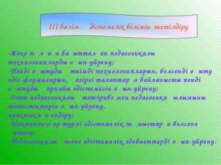 III бөлім. Әдістемелік білімін жетілдіру -Жеке тұлғаға бағытталған педагогика