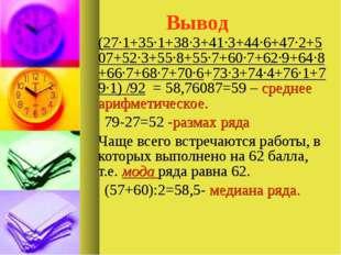 (27·1+35·1+38·3+41·3+44·6+47·2+507+52·3+55·8+55·7+60·7+62·9+64·8+66·7+68·7