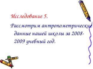 Исследование 5. Рассмотрим антропометрические данные нашей школы за 2008-2009