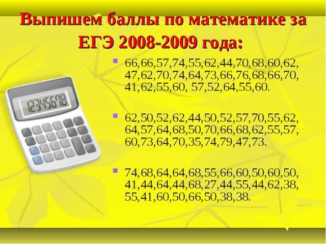 Выпишем баллы по математике за ЕГЭ 2008-2009 года: 66,66,57,74,55,62,44,70,6...
