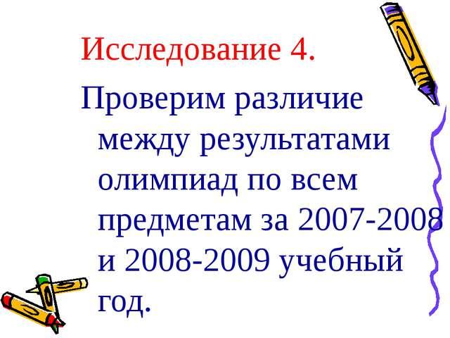 Исследование 4. Проверим различие между результатами олимпиад по всем предмет...