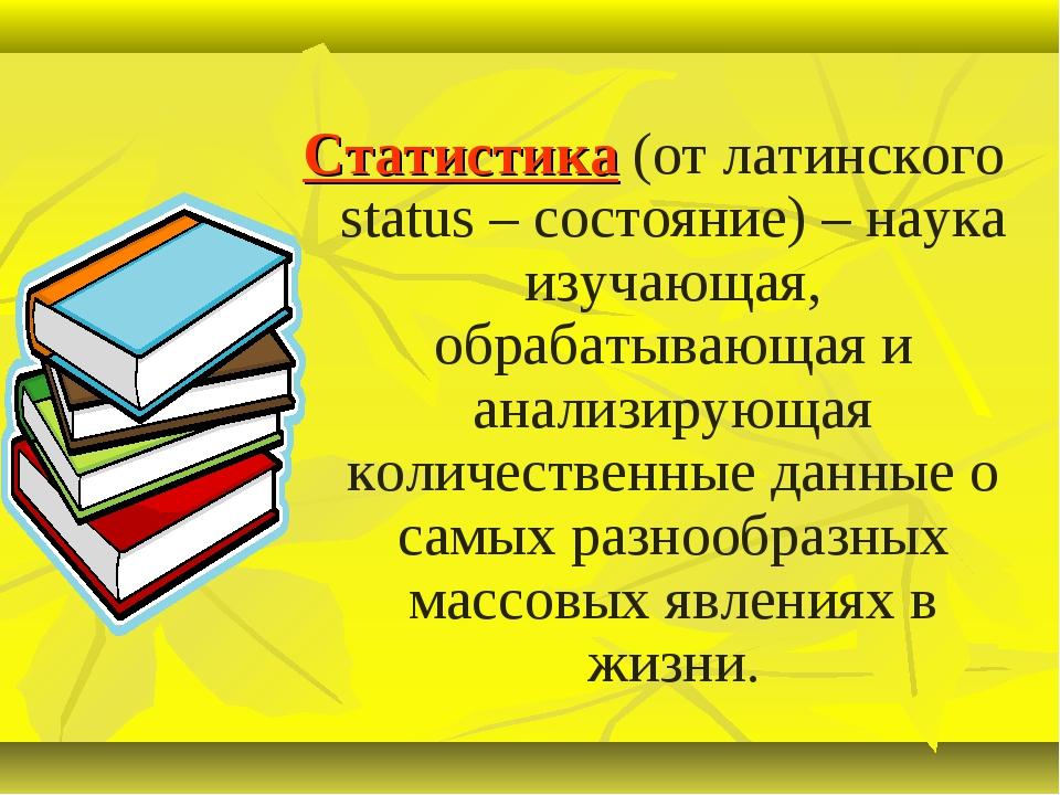 Статистика (от латинского status – состояние) – наука изучающая, обрабатывающ...