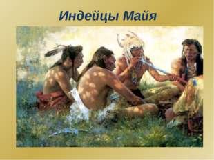 Индейцы Майя