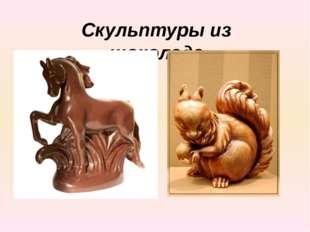 Скульптуры из шоколада