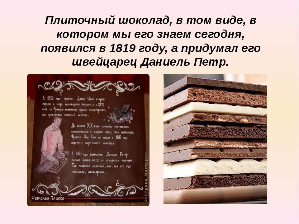 Плиточный шоколад, в том виде, в котором мы его знаем сегодня, появился в 181...
