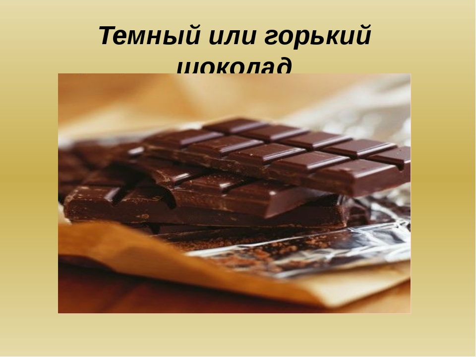 Темный или горький шоколад