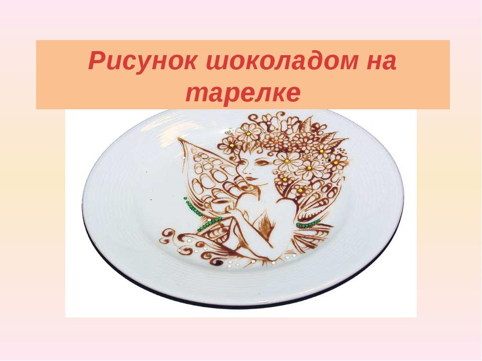 Рисунок шоколадом на тарелке