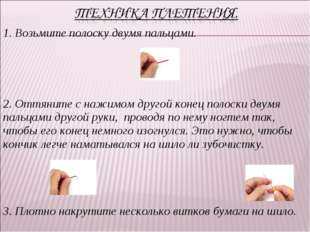 1. Возьмите полоску двумя пальцами. 2. Оттяните с нажимом другой конец полоск