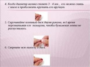 4. Когда диаметр валика станет 3 - 4 мм., его можно снять с шила и продолжить