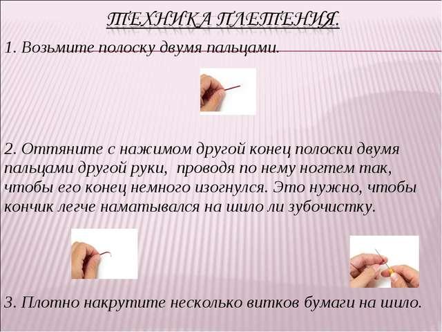 1. Возьмите полоску двумя пальцами. 2. Оттяните с нажимом другой конец полоск...