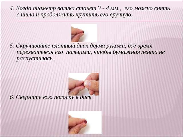 4. Когда диаметр валика станет 3 - 4 мм., его можно снять с шила и продолжить...