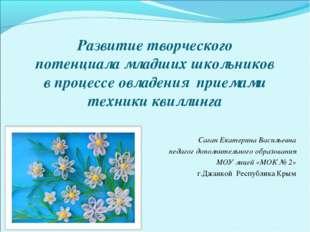 Саган Екатерина Васильевна педагог дополнительного образования МОУ лицей «МОК