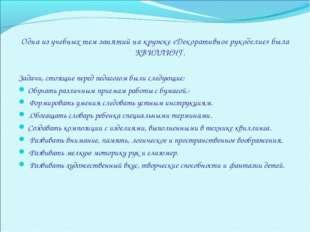 Одна из учебных тем занятий на кружке «Декоративное рукоделие» была КВИЛЛИНГ.