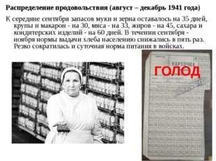 Распределение продовольствия (август – декабрь 1941 года) К середине сентября