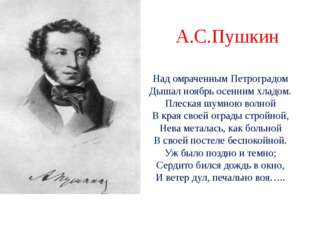 А.С.Пушкин Над омраченным Петроградом Дышал ноябрь осенним хладом. Плеская шу