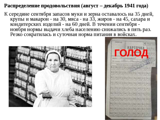Распределение продовольствия (август – декабрь 1941 года) К середине сентября...