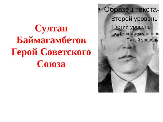 Султан Баймагамбетов Герой Советского Союза