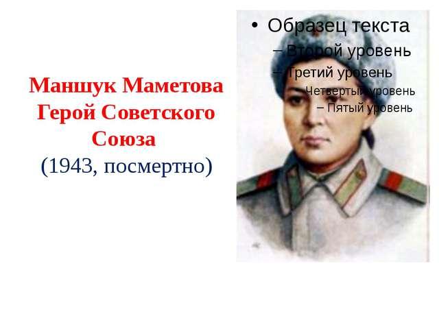Маншук Маметова Герой Советского Союза (1943, посмертно)