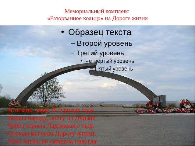 Мемориальный комплекс «Разорванное кольцо» на Дороге жизни Потомок, знай! В с...