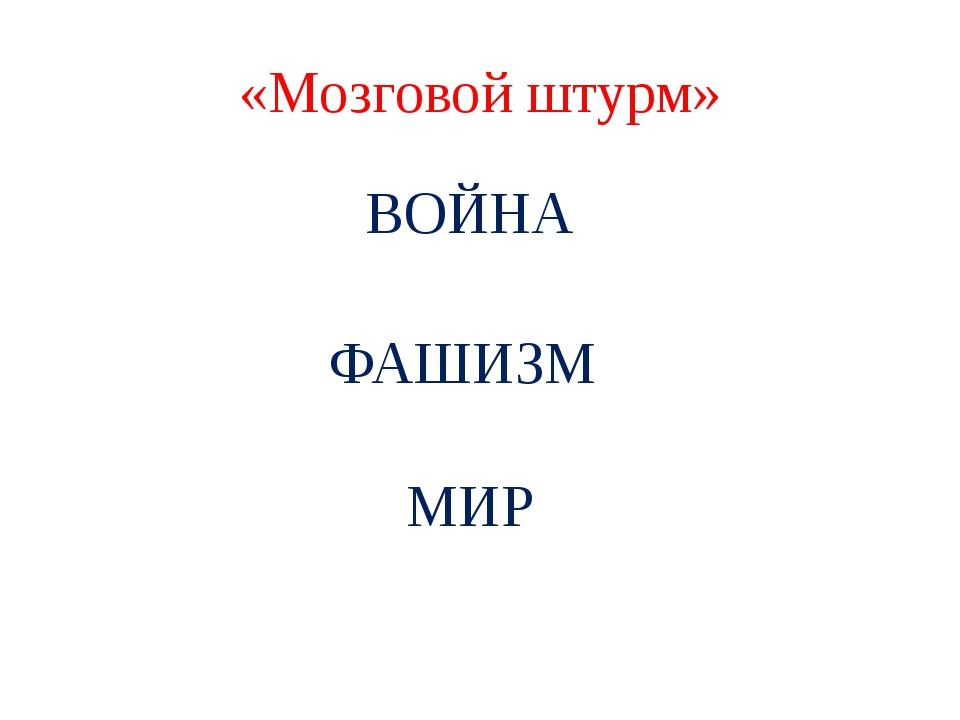 «Мозговой штурм» ВОЙНА ФАШИЗМ МИР