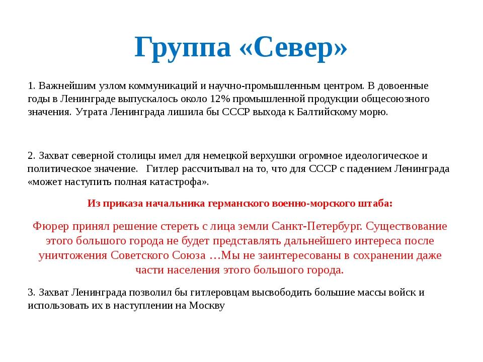 Группа «Север» 1. Важнейшим узлом коммуникаций и научно-промышленным центром....